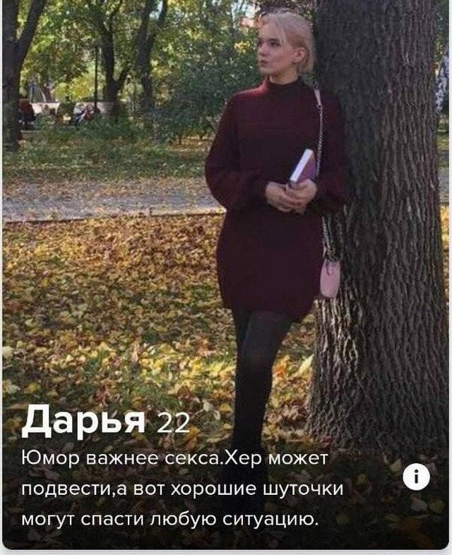 Смешные и странные анкеты из приложения для знакомств (14 фото)