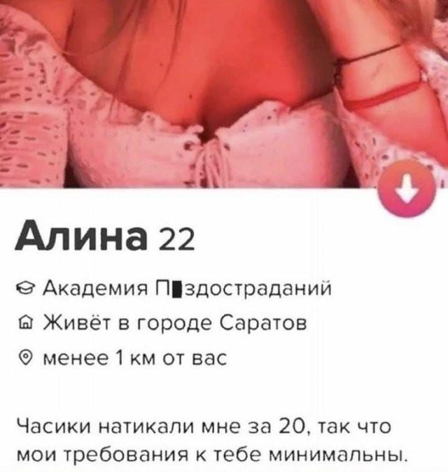Смешные анкеты с сайтов знакомств (15 фото)