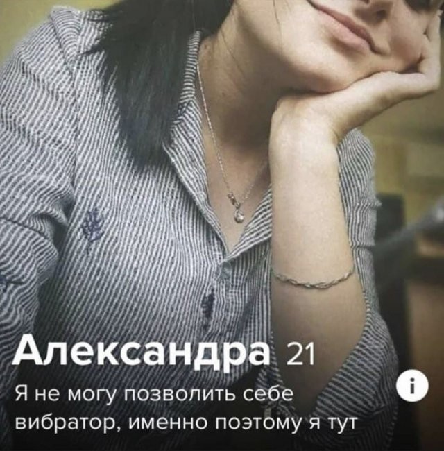 Смешные анкеты людей, которые мечтают познакомиться (14 фото)