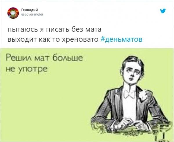 Как пользователи Твиттера отреагировали на запрет матерных слов в социальных сетях (12 фото)