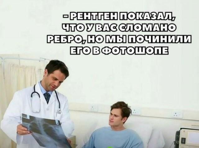 Шутки из сферы здравоохранения (15 фото)