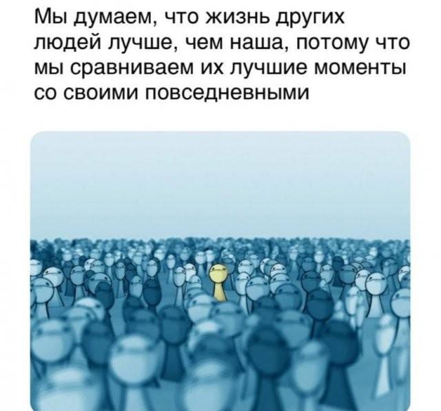 Философские размышления пользователей Сети (15 фото)