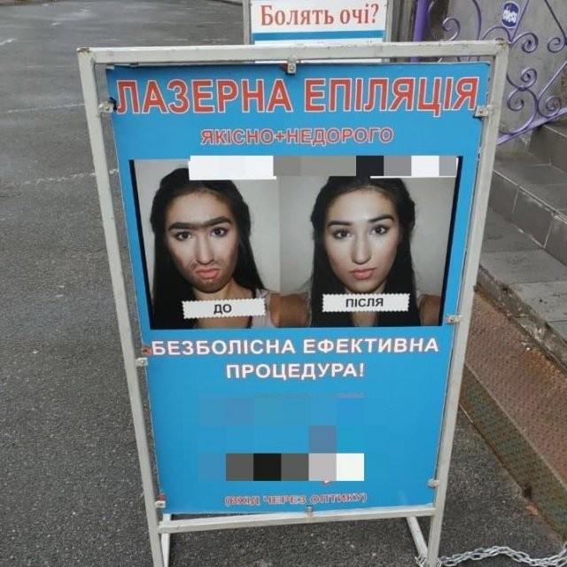 """""""Шедевры"""" от дизайнеров рекламы (15 фото)"""