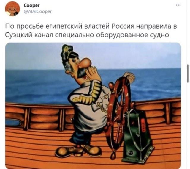 Шутки и мемы про возобновление навигации в Суэцком канале, который заблокировало судно Ever Given (14 фото)