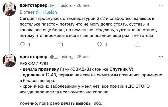 """Отзывы и немного шуток про российскую вакцину от коронавируса """"Спутник V"""" (15 фото)"""