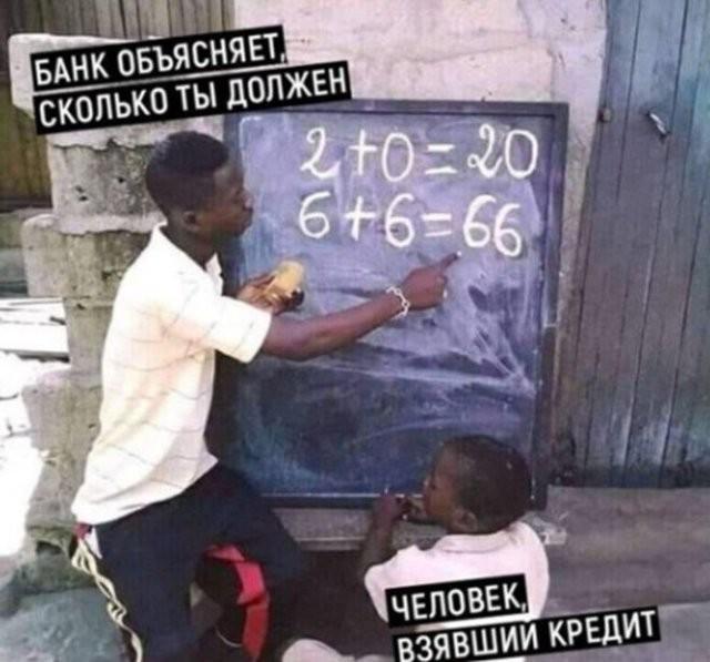 Юмор про кредиты (14 фото)