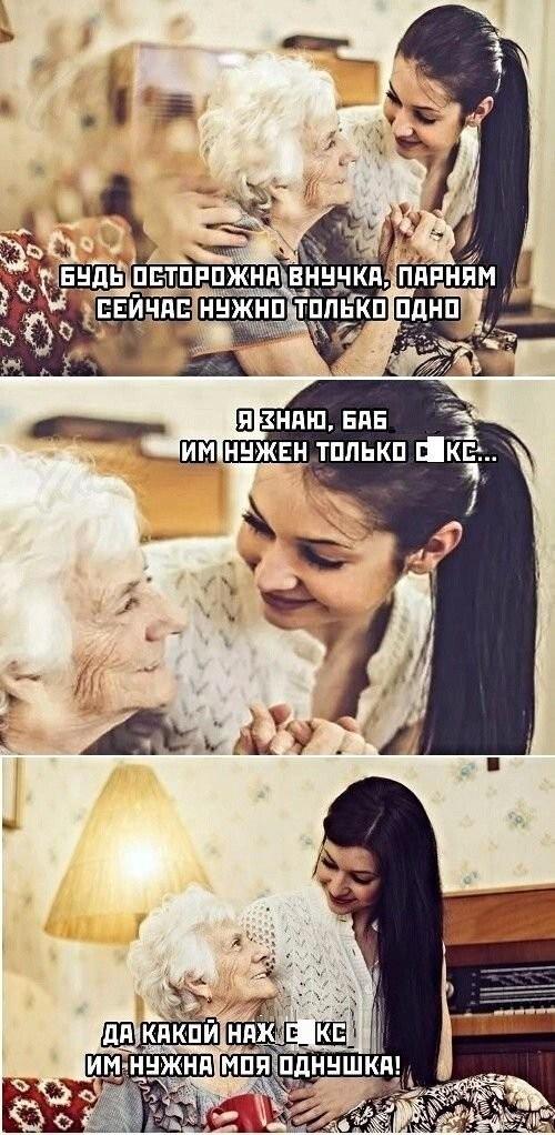 Приколы про взаимоотношения внуков с их бабушками и дедушками (15 фото)