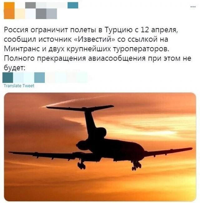 Запрет на полеты в Турцию: как отреагировали россияне? (15 фото)