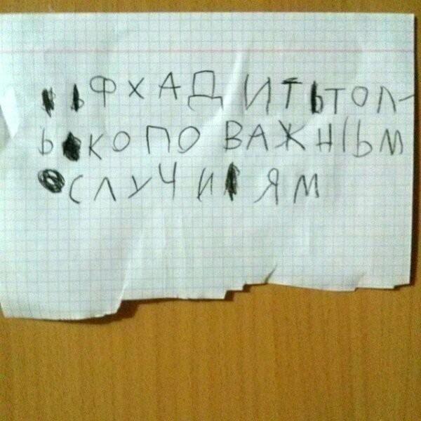 Смешные записи, сделанные детьми (14 фото)