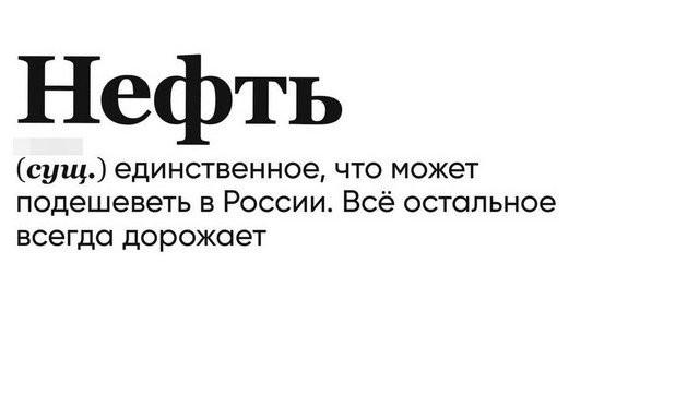 """""""Слово дня"""", которое можно интерпретировать по-разному (15 фото)"""
