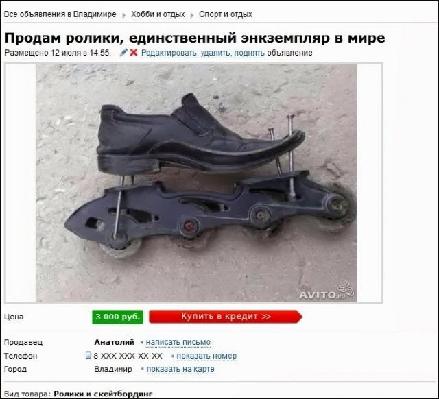 Смешные объявления в Интернете (15 фото)