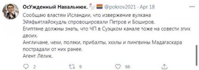 Мемы и шутки про агентов Боширова и Петрова, которые по версии Чехии взорвали склад с боеприпасами (14 фото)