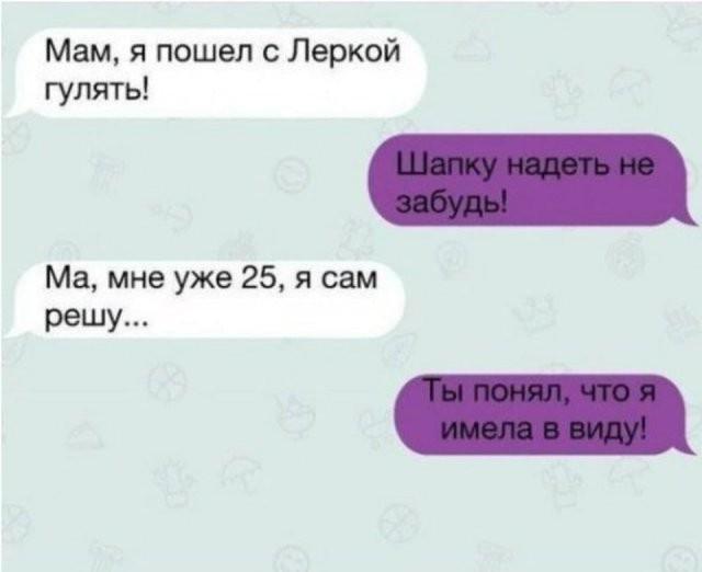 """Истории и мемы про """"яжматерей"""", детей и семейные отношения (15 фото)"""