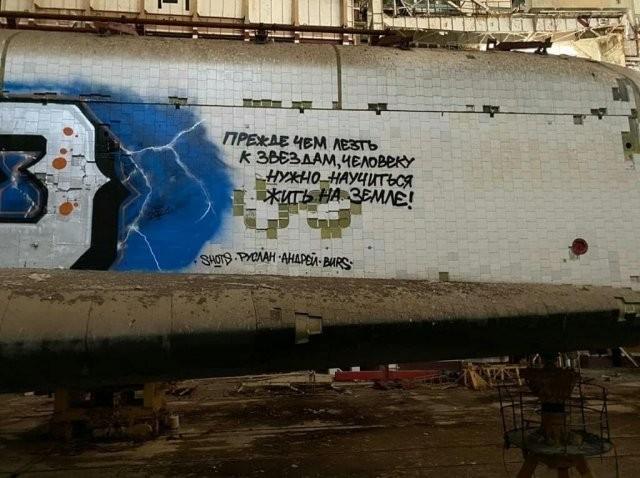 Граффитисты пробрались на Байконур и разрисовали недостроенный космический шаттл «Буран» (4 фото)