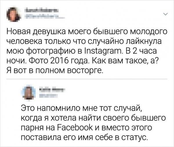 Подборка забавных твитов от пользователей, которые угодили в неловкие ситуации (22 фото)
