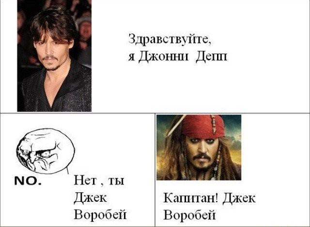 Шутки и мемы про Джонни Деппа (15 фото)