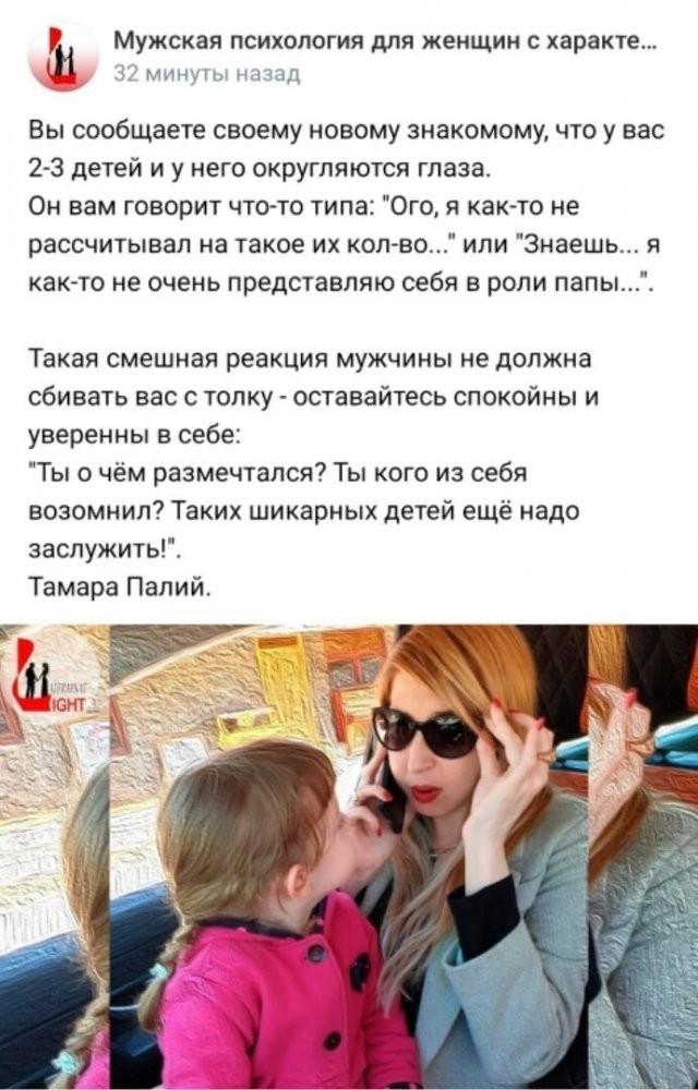 Как разведенные девушки с детьми ищут себе спутника жизни (14 фото)