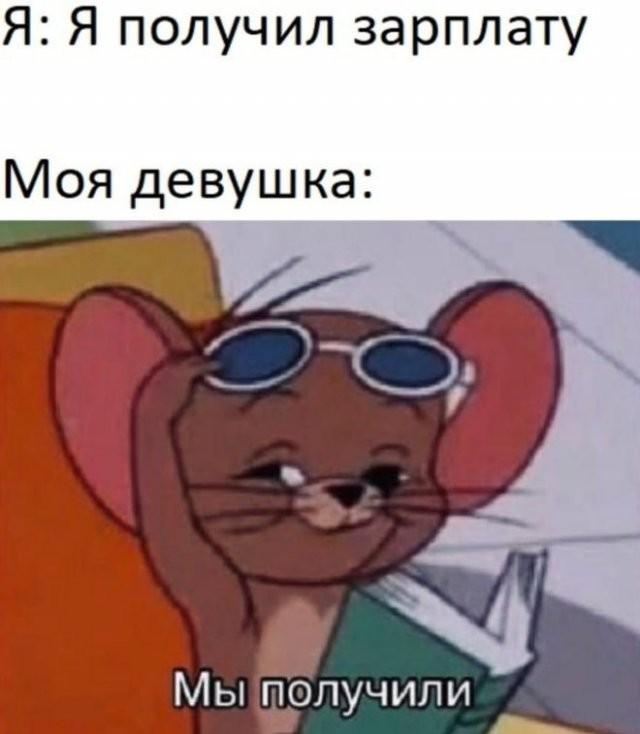 Мемы и приколы про девушек (15 фото)