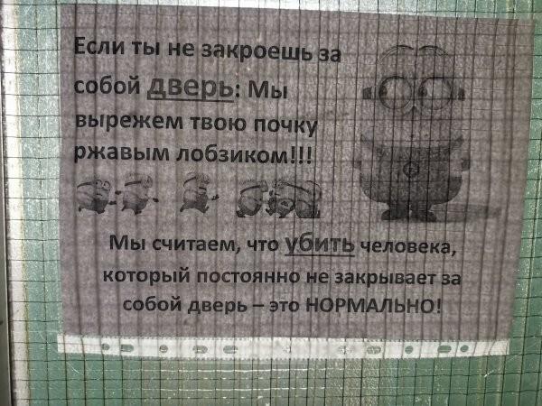 Подборка странных и забавных объявлений (18 фото)