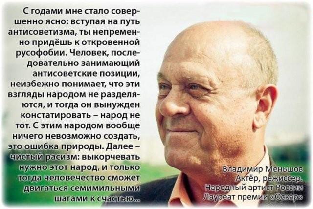 Лучшие цитаты и афоризмы от Владимира Меньшова о жизни, олигархах и власти (10 фото)