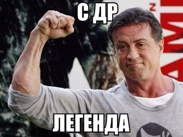 Лучшие шутки и мемы с Сильвестром Сталлоне (13 фото)