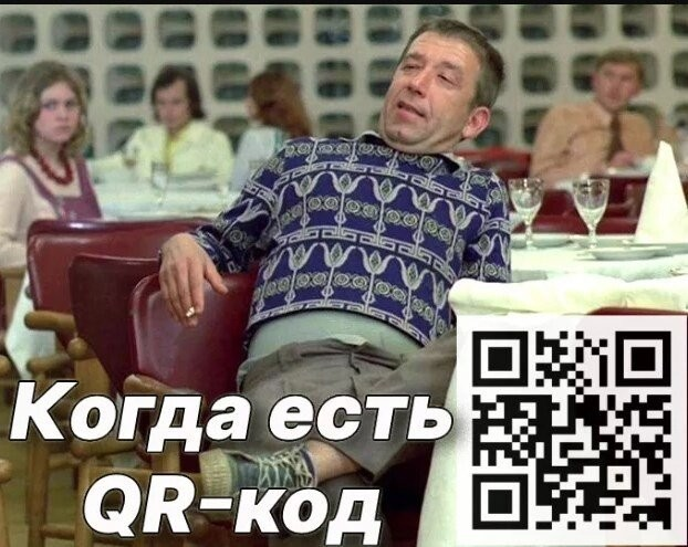 Шутки и мемы про QR-коды для ресторанов и баров (15 фото)
