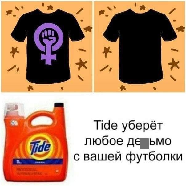 Приколы про современных феминисток (15 фото)