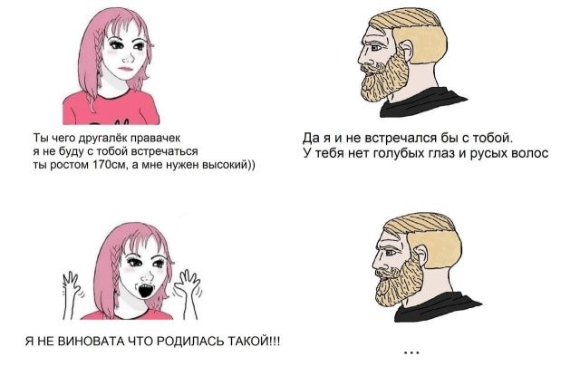 Приколы и мемы про феминисток (15 фото)