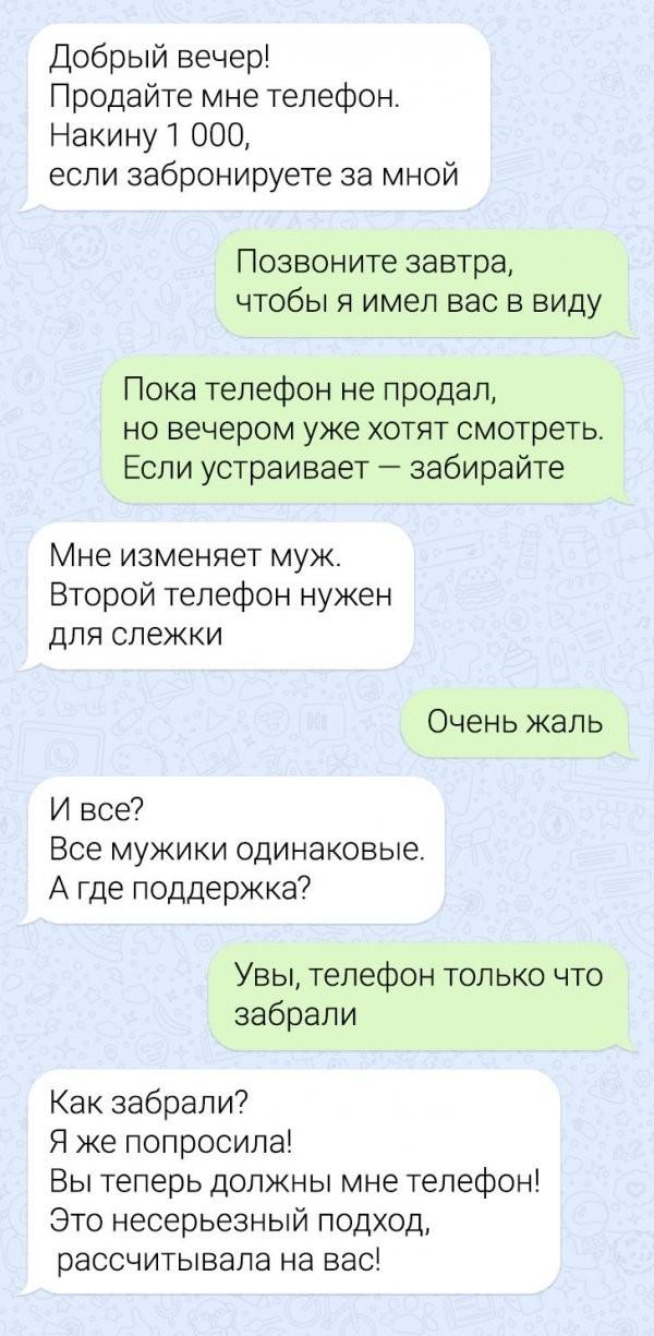 Подборка юмора о продажах и покупках в Сети (14 фото)