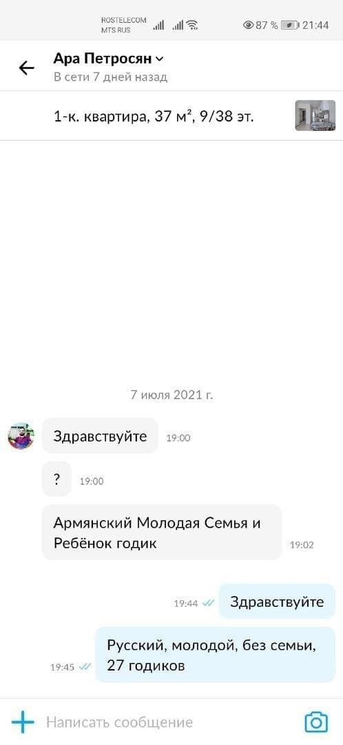 Сложно быть русским риелтором в Москве (8 фото)
