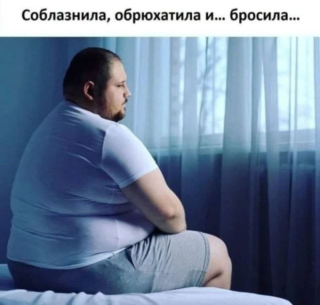 """Мемы и приколы про отношения и """"кое-что"""" еще (15 фото)"""