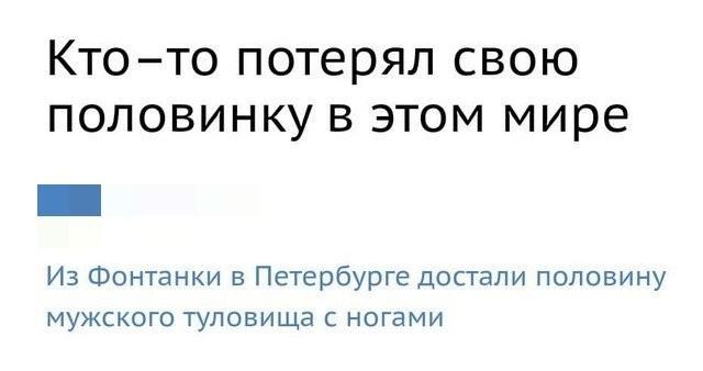 Забавные и необычные заголовки из российских СМИ (16 фото)