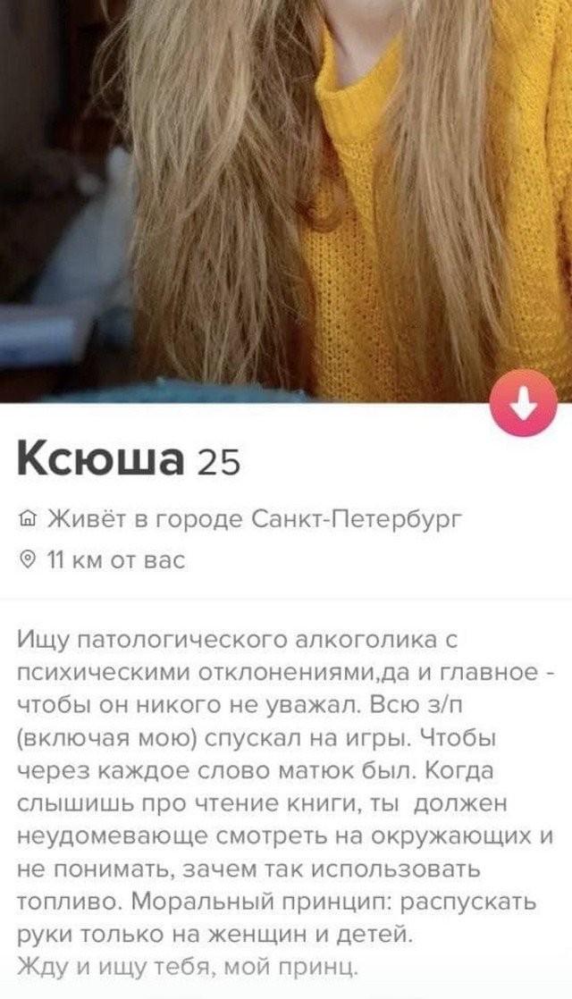 Подборка смешных и грустных анкет из приложения для знакомств (15 фото)