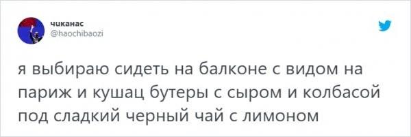 Жаркий спор в Твиттере: девушка сравнила российский балкон с балконом с видом на Эйфелеву башню (14 фото)