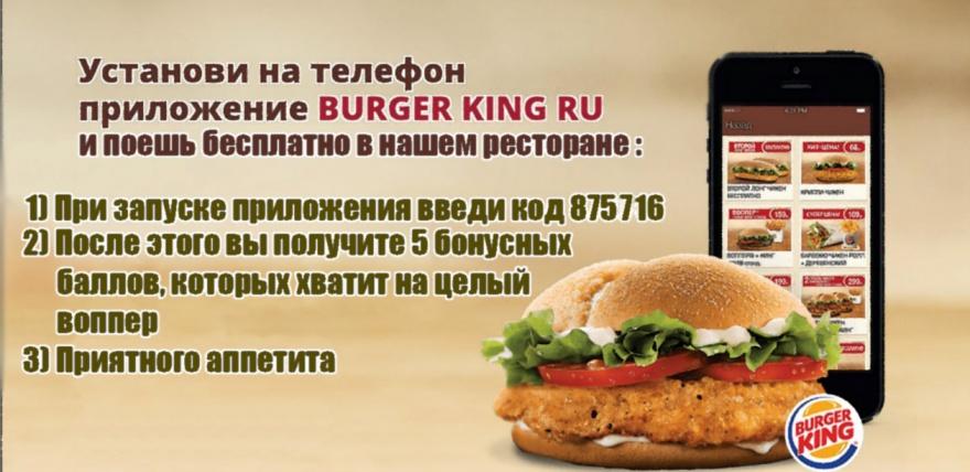 CУПЕР-АКЦИЯ БУРГЕР КИНГ/BURGER KING