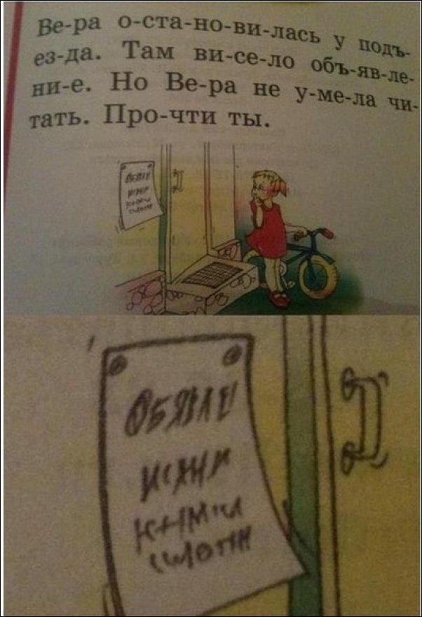 Чему учат школьные учебники