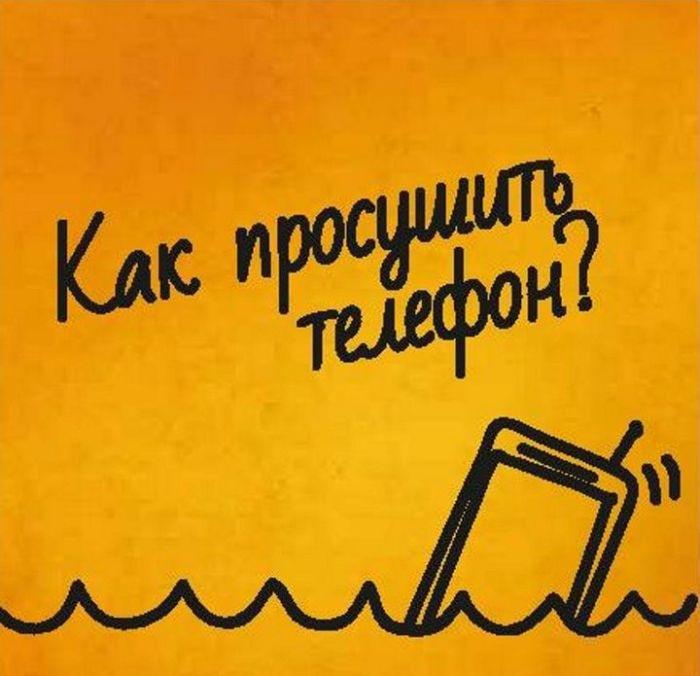 Что делать, если мобильный телефон упал в воду - инструкция (8 фото)