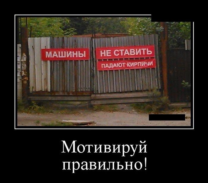 Демотиваторы 29.08.2014 (30 фото)