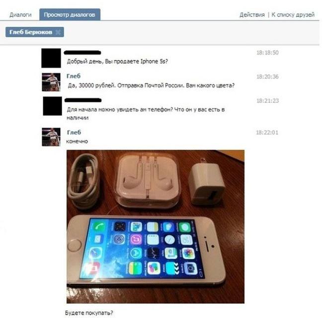 """Объявление: продам """"Айфоны"""" недорого, новые и много (5 фото)"""