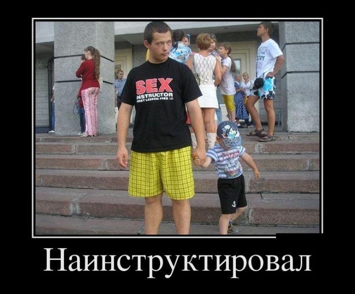 Демотиваторы 01.09.2014 (15 фото)