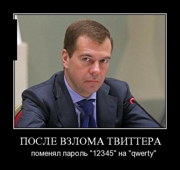Демотиваторы 04.09.2014 (29 фото)