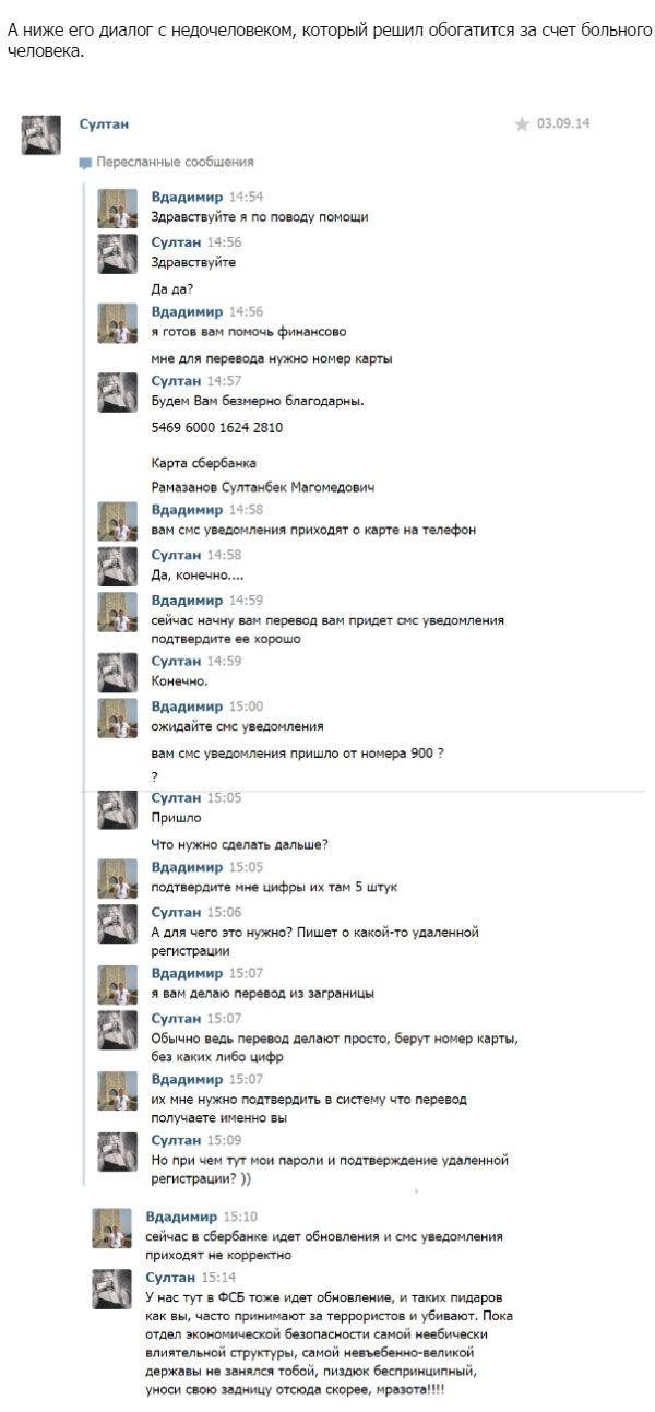 Один из распространенных способов мошенничества в соц сетях (2 фото)