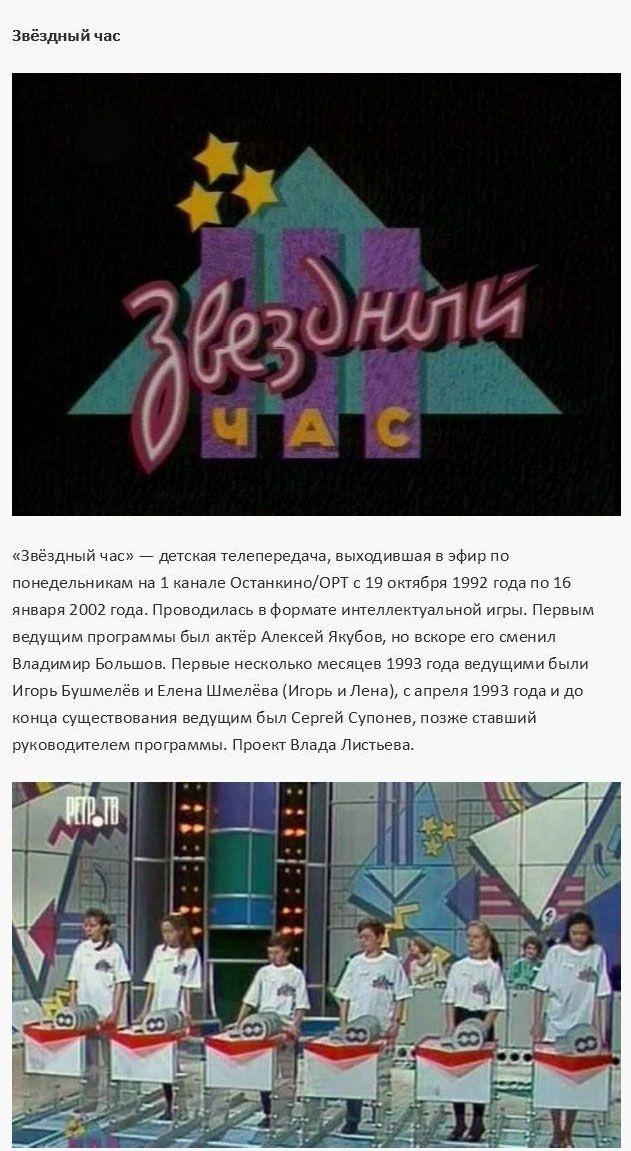 Самые популярные ток-шоу и телепередачи 90-х годов (35 фото)