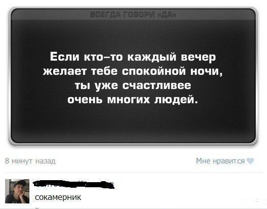 Смешные комментарии из соцсетей от 06.09.2014 (12 фото)