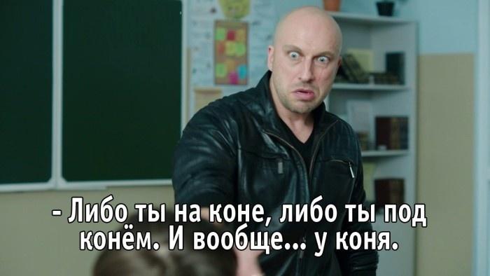 """Лучшие фразы """"Физрука"""" (8 фото)"""