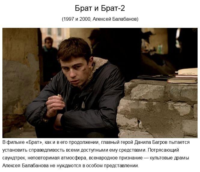 Лучшие российские фильмы (15 фото)
