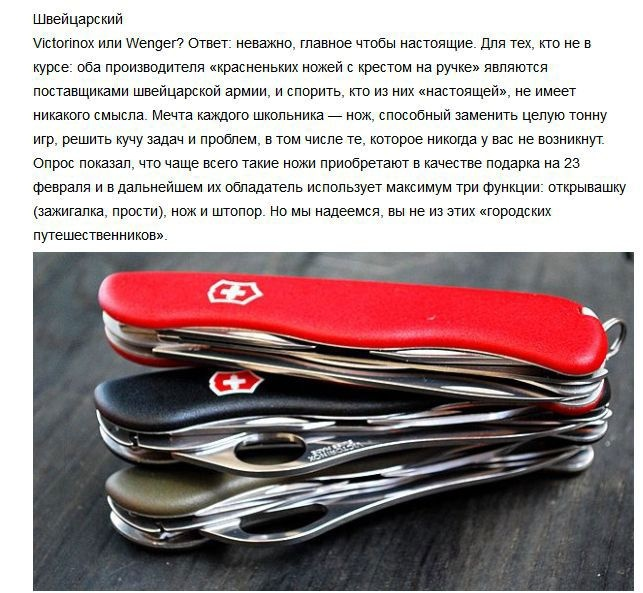 Интересные факты о ножах на все случаи жизни (7 фото)