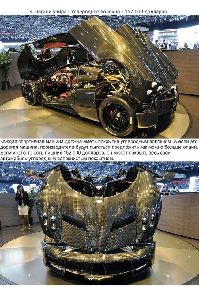Гаджеты для роскошных автомобилей миллиардеров (11 фото)