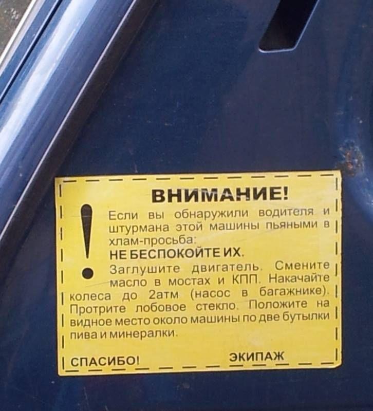 Автоприколы от 09.09.2014 (13 фото)