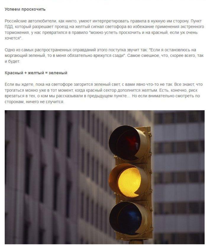 Езда по понятиям (9 фото)